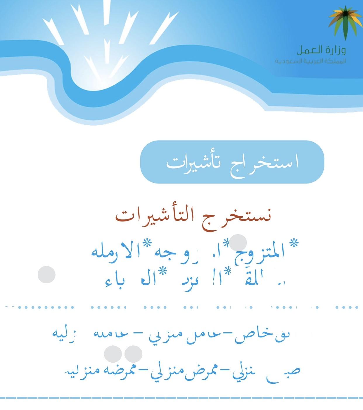 اصدار تاشيرات عماله منزليه فرديه